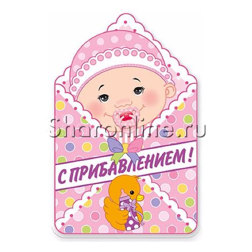 """Фото №1: Баннер """"С Прибавлением!"""" Девочка 41см"""