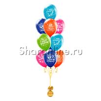 Фонтан из 10 шаров с днем рождения