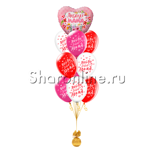"""Фото №2: Фонтан из шаров """"Люблю тебя, мама!"""" с сердцем"""