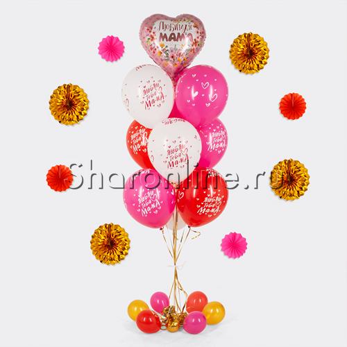 """Фото №1: Фонтан из шаров """"Люблю тебя, мама!"""" с сердцем"""
