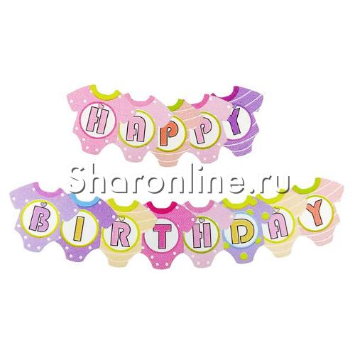 """Фото №1: Гирлянда """"Happy Birthday!"""" розовая 300 см"""