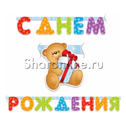 """Фото №1: Гирлянда """"С Днем рождения"""" Мишка 200 см"""