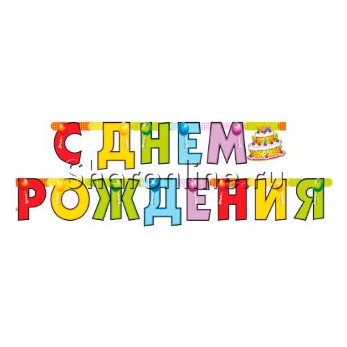 "Фото №1: Гирлянда ""С Днем рождения"" Торт 200 см"