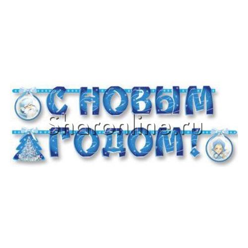 """Фото №1: Гирлянда с Новым годом """"Зимняя сказка"""" 230 см"""