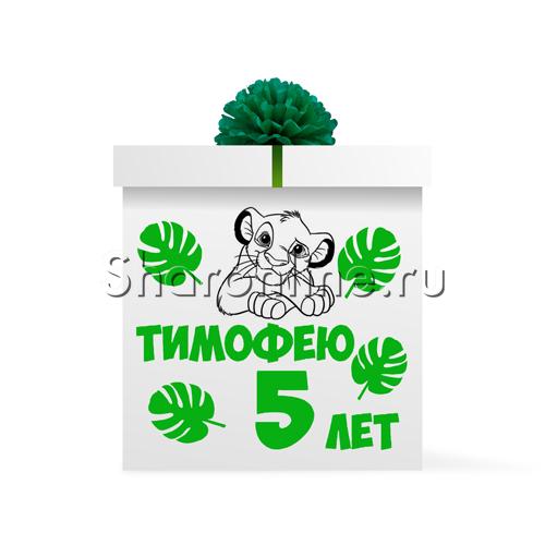 """Фото №2: Коробка-сюрприз """"Король Лев"""" без шаров"""
