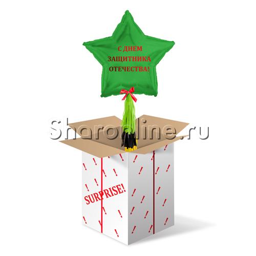 "Фото №1: Коробка-сюрприз ""С Днем Защитника Отечества!"""