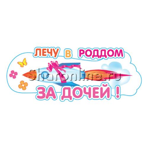 "Фото №1: Наклейка ""Лечу в роддом за дочей!"" 460x170 мм"