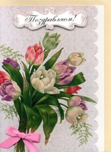 """Фото №1: Открытка """"Поздравляем!"""" тюльпаны 171х123мм"""