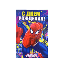 """Открытка """"С днем рождения"""" Человек-Паук"""
