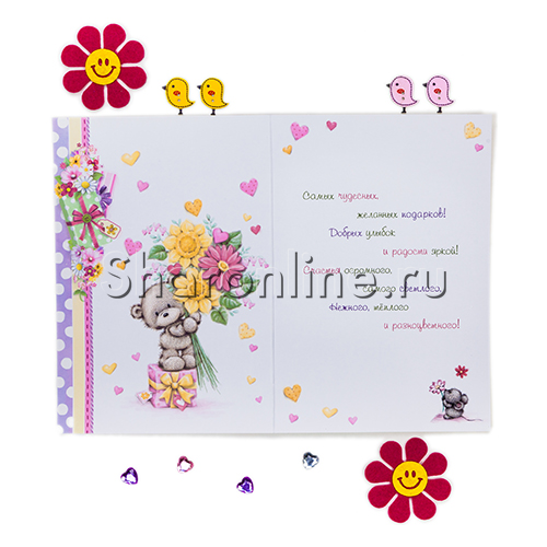"""Фото №2: Открытка """"С Днем рождения!"""" Мишка с цветами 218x150 мм"""