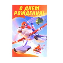 """Открытка """"С днем рождения"""" Самолеты"""