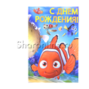"""Фото №1: Открытка """"С днем рождения"""" В поисках Немо"""