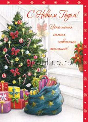 """Фото №1: Открытка """"С Новым годом!"""" елочка 171х123 мм"""