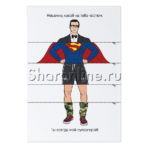 "Фото №1: Открытка ""Супермен"" 145*105 мм"