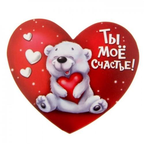 """Фото №1: Открытка-валентинка """"Ты мое счастье"""" 7х6 см"""
