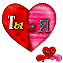 "Открытка-валентинка ""Ты+Я"" 6,8х6,2 см"