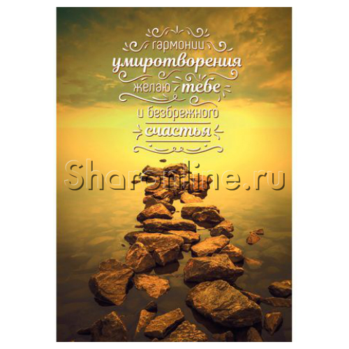 """Фото №1: Открытка """"Желаю гармонии и умиротворения"""" 210x248 мм"""