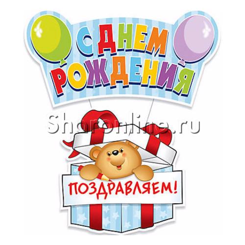 """Фото №1: Подвеска """"С Днем Рождения"""" Мишка 41x90 см"""