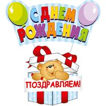 """Подвеска """"С Днем Рождения"""" Мишка 41x90 см"""
