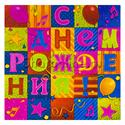 "Фото №1: Салфетки ""С днем рождения"" мозаика 12 шт"