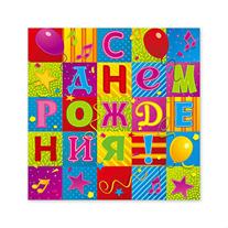 """Салфетки """"С днем рождения"""" мозаика 12 шт"""