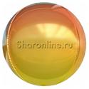 "Фото №1: Шар 3D Сфера ""Омбре"" Оранжевая 41 см"