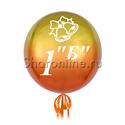 """Фото №1: Шар 3D Сфера """"Омбре"""" Оранжевая 41 см с надписью класса"""