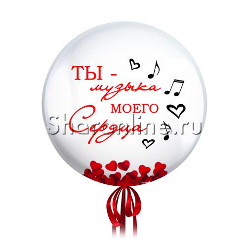 """Фото №1: Шар Bubble с конфетти и надписью """"Ты-музыка моего сердца."""""""