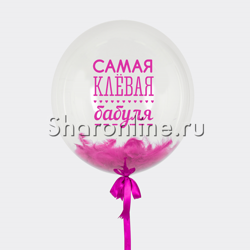 """Фото №1: Шар Bubble с надписью """"Самая клёвая бабуля"""""""