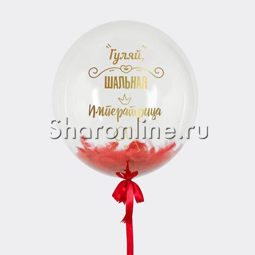 """Фото №1: Шар Bubble с перьями и надписью """"Гуляй, шальная Императрица"""""""