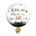 """Фото №2: Шар Bubble с перьями и надписью """"Как 30 ? Было же 18 !"""""""