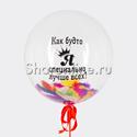 """Фото №1: Шар Bubble с перьями и надписью """"Как будто я специально лучше всех!"""""""
