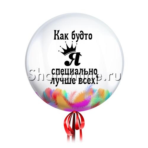 """Фото №2: Шар Bubble с перьями и надписью """"Как будто я специально лучше всех!"""""""