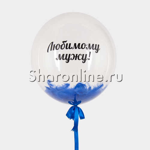 "Фото №1: Шар Bubble с перьями и надписью ""Любимому мужу !"""