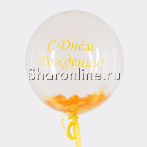 """Фото №1: Шар Bubble с перьями и надписью """"С Днем рождения !"""""""
