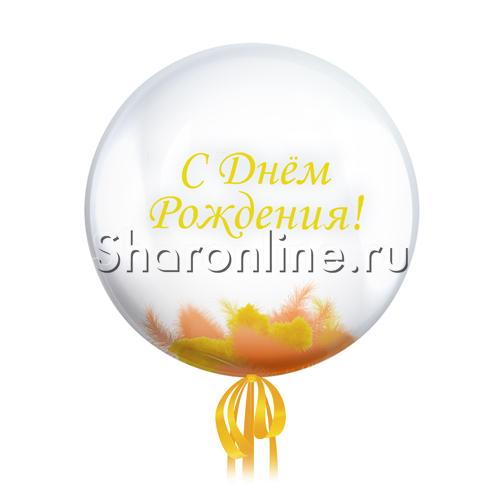 """Фото №2: Шар Bubble с перьями и надписью """"С Днем рождения !"""""""