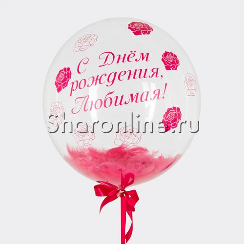 """Фото №1: Шар Bubble с перьями и надписью """"С Днем рождения, любимая !"""""""