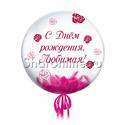 """Фото №2: Шар Bubble с перьями и надписью """"С Днем рождения, любимая !"""""""
