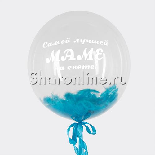 """Фото №1: Шар Bubble с перьями и надписью """"Самой лучшей маме на свете!"""""""