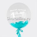 """Фото №2: Шар Bubble с перьями и надписью """"Самой лучшей маме на свете!"""""""