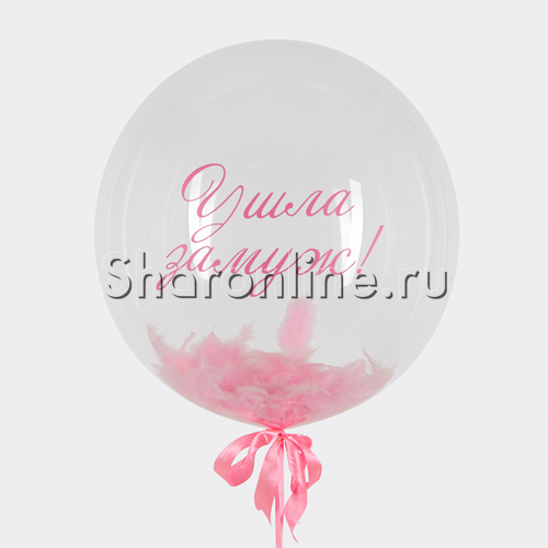"Фото №1: Шар Bubble с перьями и надписью ""Ушла замуж !"""