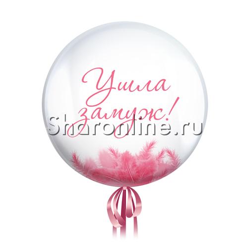 "Фото №2: Шар Bubble с перьями и надписью ""Ушла замуж !"""