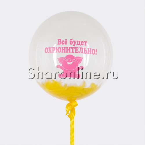 """Фото №1: Шар Bubble с перьями и надписью """"Всё будет охрюнительно!"""""""
