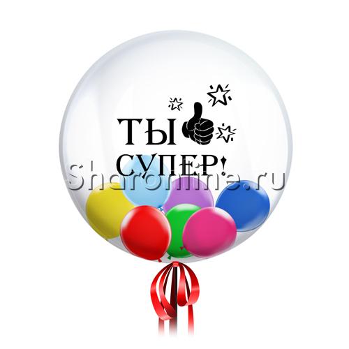 """Фото №1: Шар Bubble с шарами и надписью """"Ты супер!"""""""