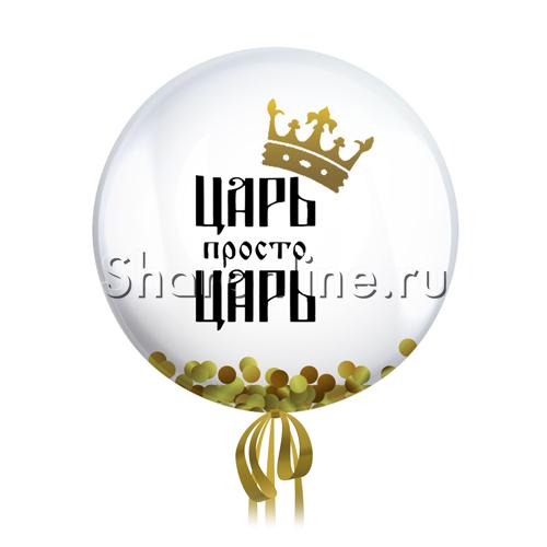 """Фото №1: Шар Bubble с золотым конфетти и надписью """"Царь просто Царь"""""""