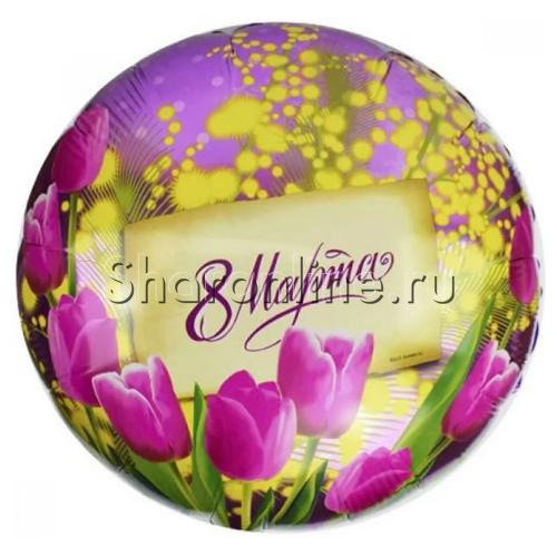 """Фото №1: Шар Круг """"8 марта"""" тюльпаны 46 см"""