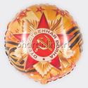"""Фото №1: Шар Круг """"День Победы"""" 46 см"""