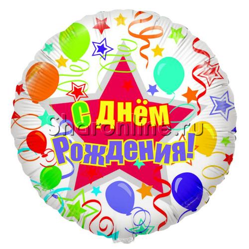 "Фото №1: Шар Круг ""Happy Birthday"" ""Воздушные шары"" 46 см"
