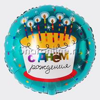 """Шар Круг """"С днем рождения"""" Торт со свечками 46 см"""