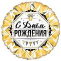 "Фото №1: Шар Круг ""С днем рождения"" золото 46 см"